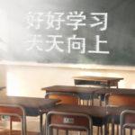 海外(中国)でも受験可能!中国語検定