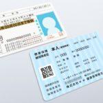 TOEFL受験、パスポートがなくても大丈夫?学生証を使った身分証明