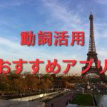 フランス語の動詞活用はこのアプリを使え!仏語学習必須のアプリ