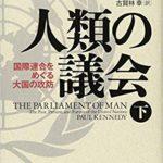 国連英検を目指すなら、読むべき「人類の議会」