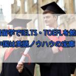 中国留学でIELTS・TOEFLを勉強?中国は英語テキストの宝庫!