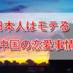 【中国留学】日本人はモテる?!中国留学と恋愛事情
