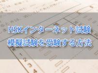 HSK模擬試験