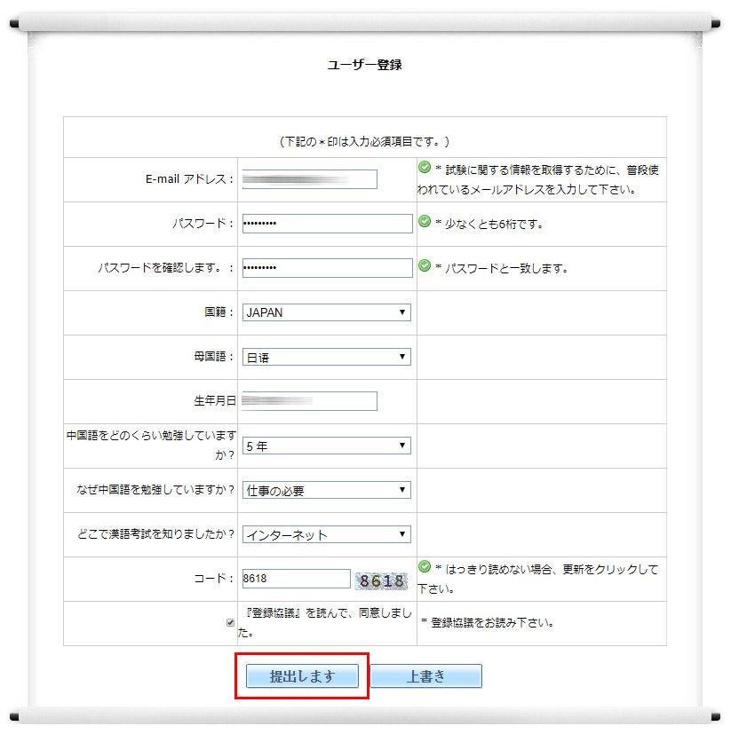 HSKアカウント登録