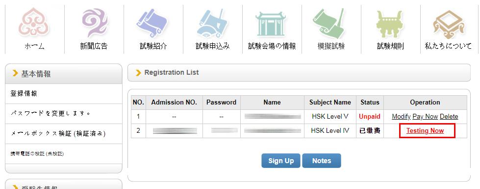 HSK模擬試験受験